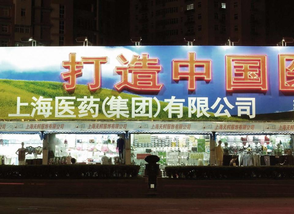 shanghai_transforming_10
